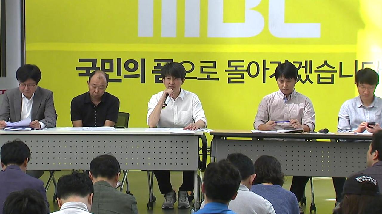 """""""MBC 경영진, 무한도전 간섭에 윤도현 등 배제"""""""
