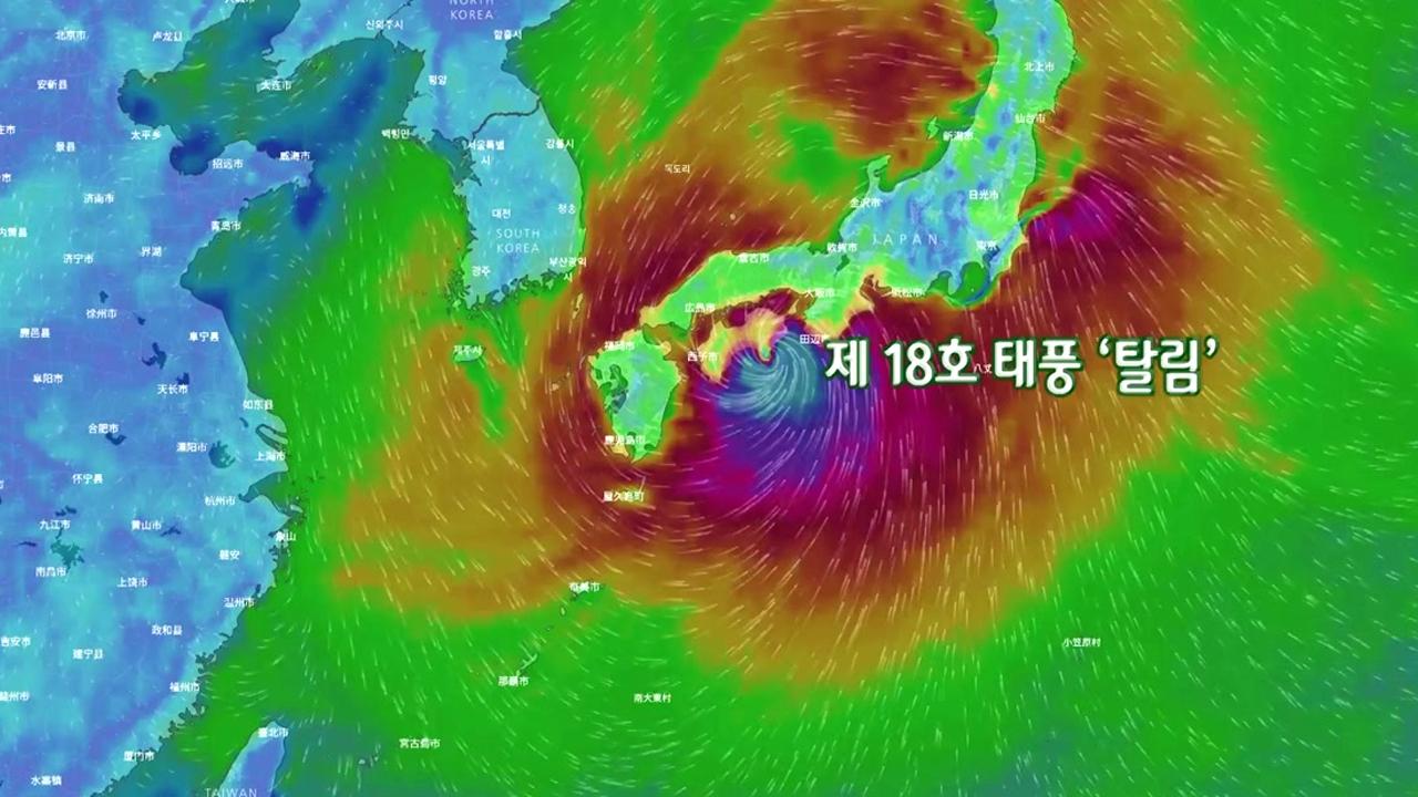 [날씨] 태풍 '탈림' 남해로 북상...제주도·남해안·동해안 영향권