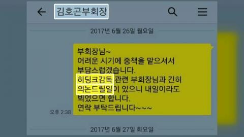 """""""히딩크 측과 접촉도 없었다""""더니...말 바꾼 김호곤"""
