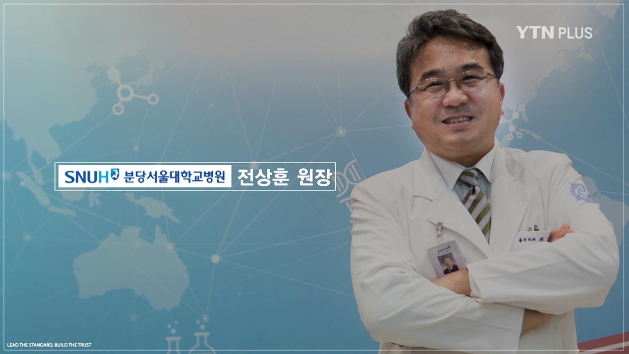 """[프라임인터뷰] """"헬스케어혁신파크, 미래의료 이끈다"""" 전상훈 분당서울대병원장"""