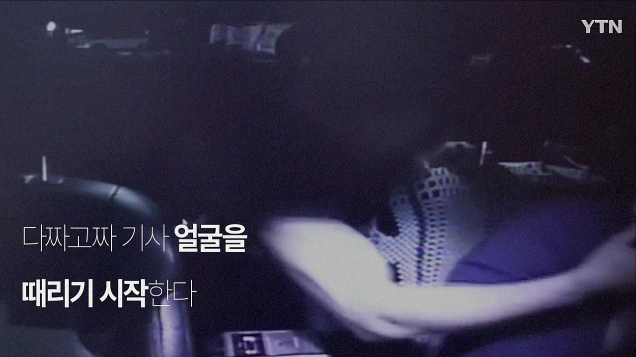 """[영상] """"택시기사가 동네북?"""" 취객의 무자비한 기사 폭행"""