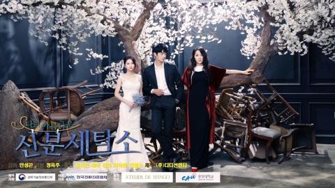강희, 웹드라마 '나의 아름다운 신분 세탁소' 첫 주연