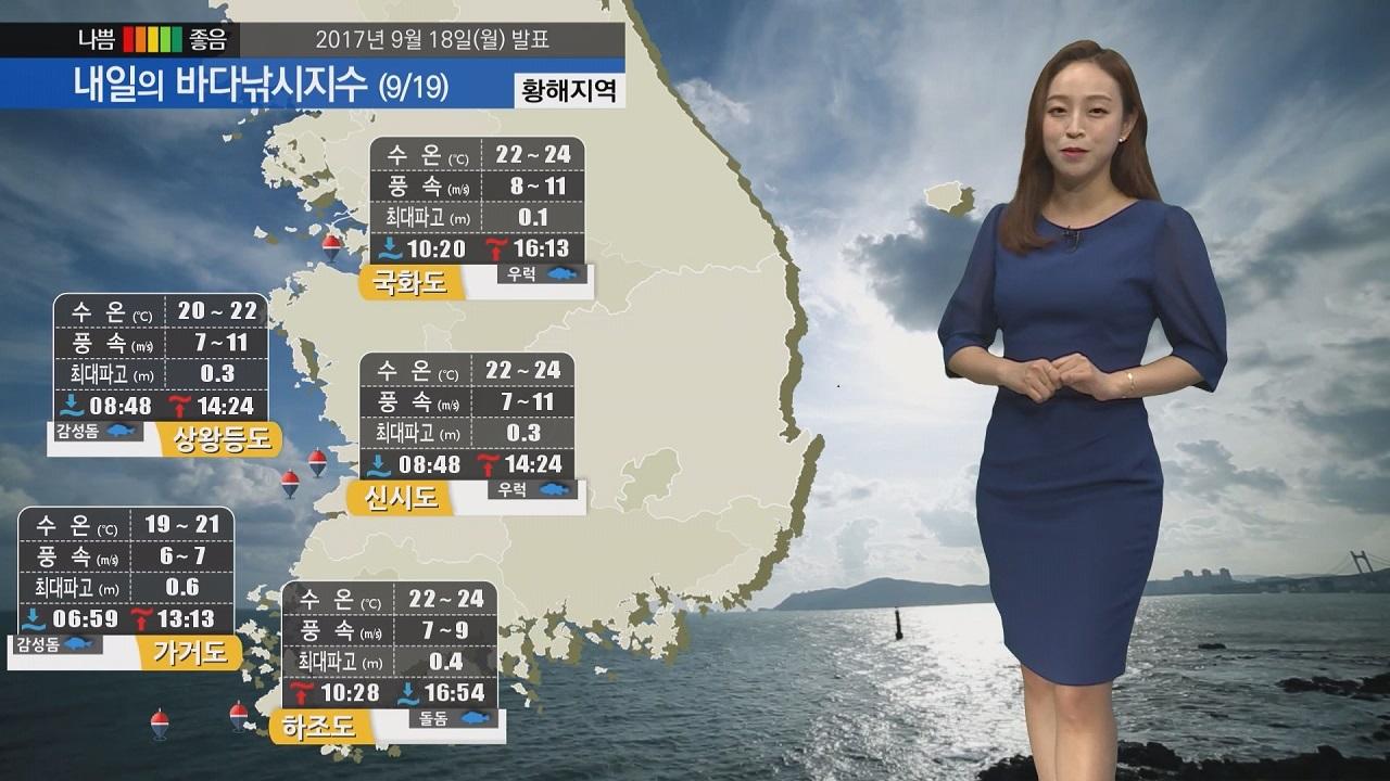 [내일의 바다낚시지수] 9월18일 중부지방 전북 경북 돌풍 천둥번개 영향 안전사고 주의