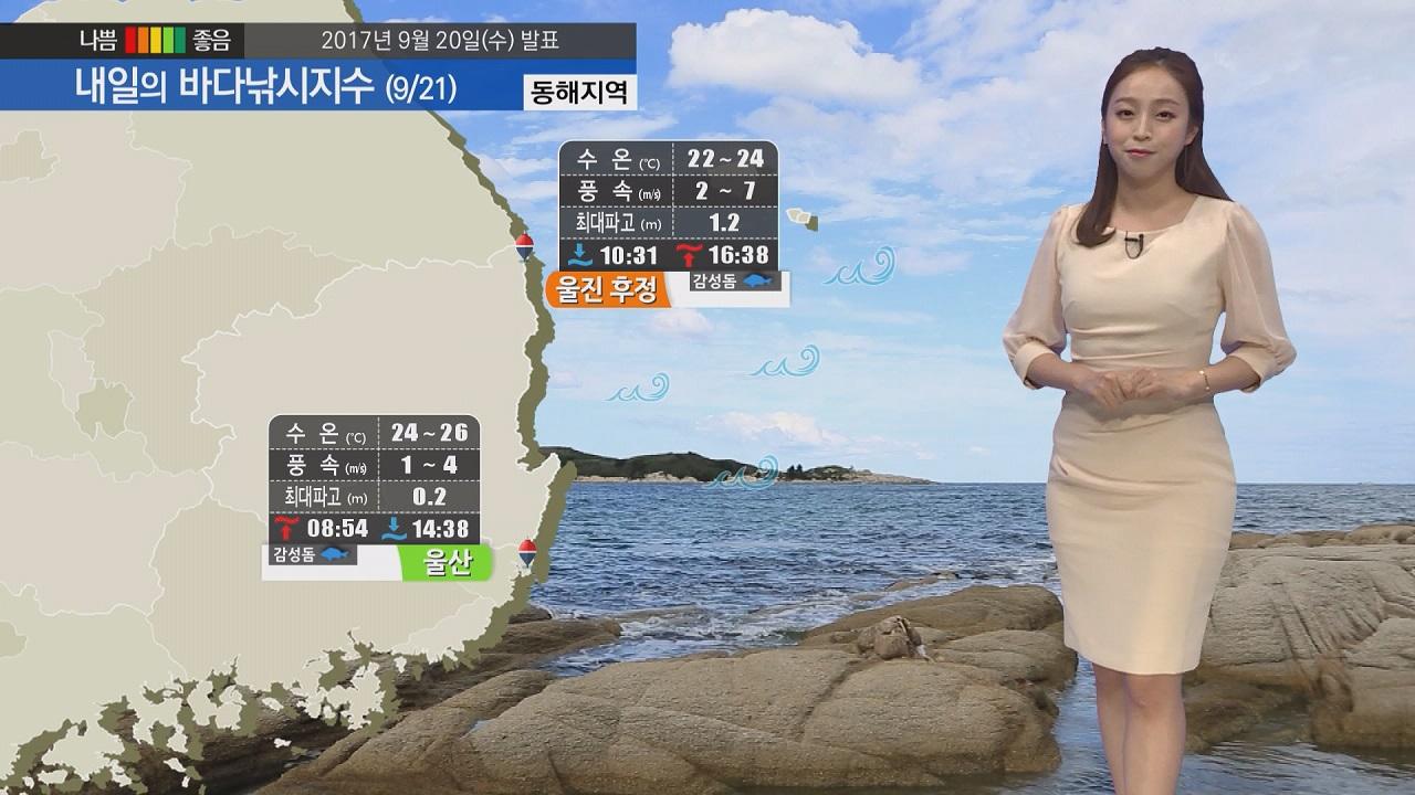 [내일의 바다낚시지수] 9월21일 완연한 가을 대조기 영향 서해 남해안 고조시각 확인해야
