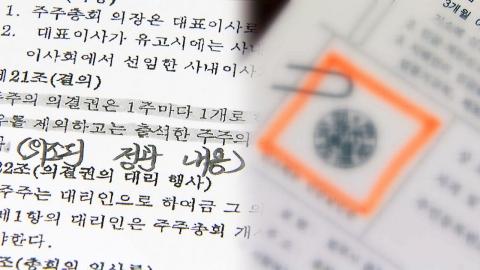 위조서류로 법인 변경 등기해 회사 가로채…대책은?