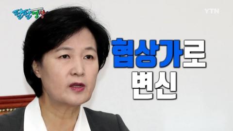 """[영상] 김명수 통과 원동력? """"반장이 달라졌어요!"""""""