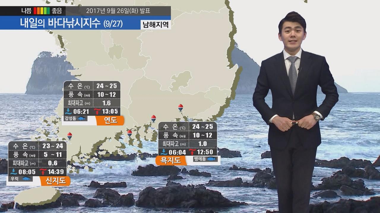 [내일의 바다낚시지수] 9월 27일 전국 비소식 남해안 제주 강한 바람 예상 출조 피해야