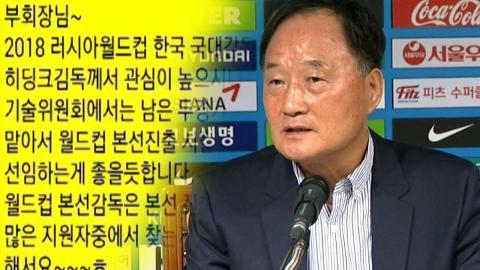 """""""히딩크 사태 출발은 국민"""" 불신 키우는 기술위원장"""