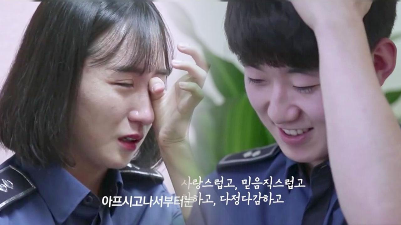 [좋은뉴스] 따뜻한 목소리 듣고 눈시울 붉힌 경찰관들