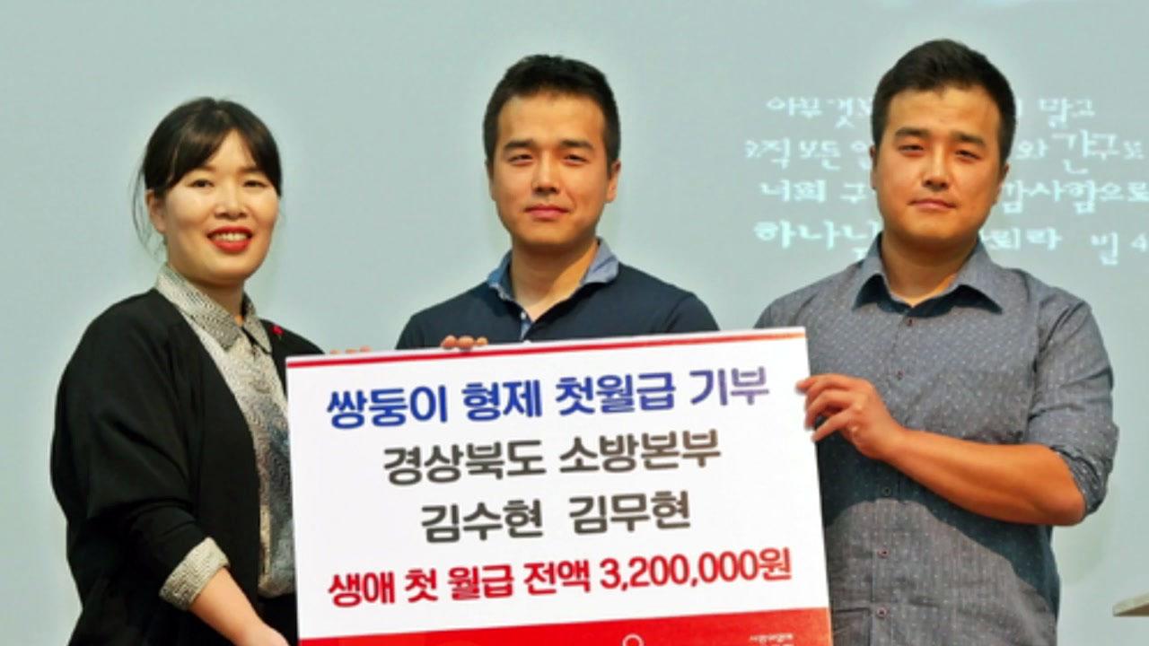 [좋은뉴스] 나눔도 부전자전...삼부자의 기부 릴레이