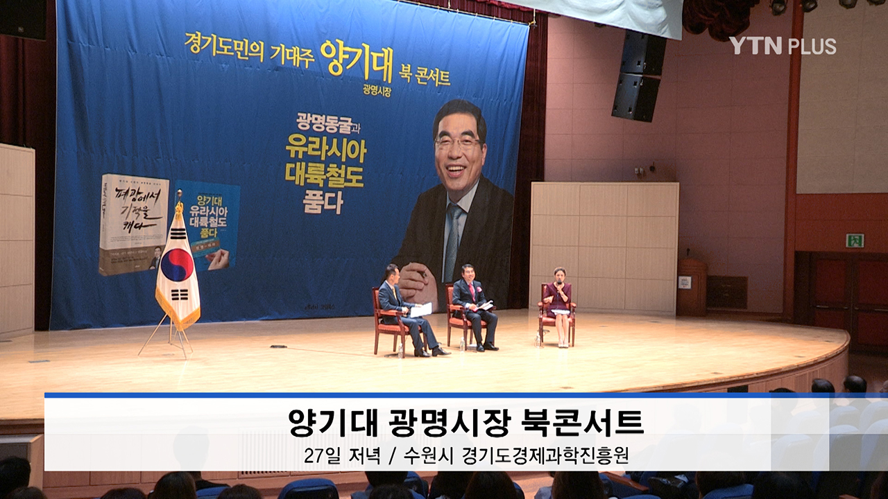 양기대 광명시장, 수원서 북 콘서트 열어