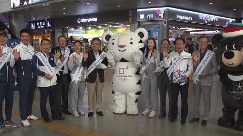 국가대표 선수들, 귀성 현장 평창올림픽 홍보