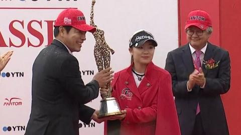 이다연, '팬텀 클래식 with YTN'서 생애 첫 우승