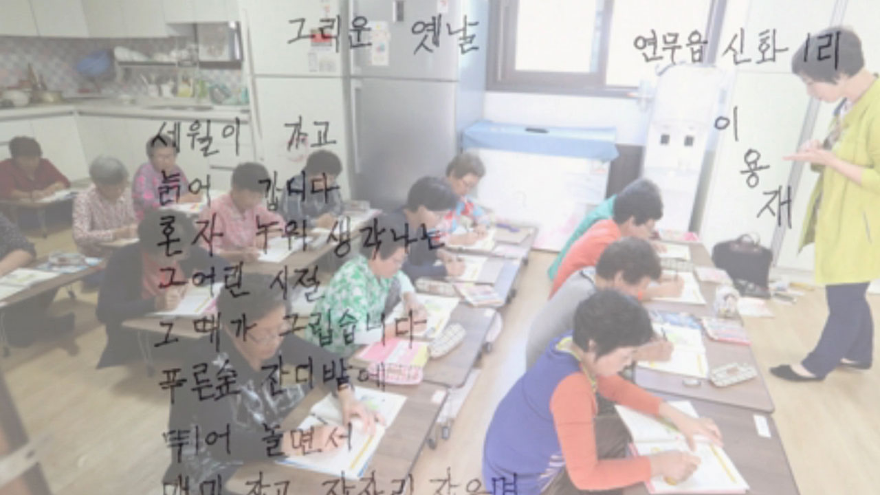 [좋은뉴스] 할머니 학생들의 '한글 공부' 삼매경