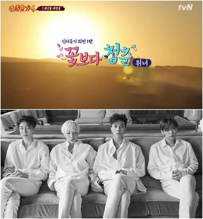 '꽃보다 청춘' 위너 편 온다! 오늘(11일) 촬영차 출국
