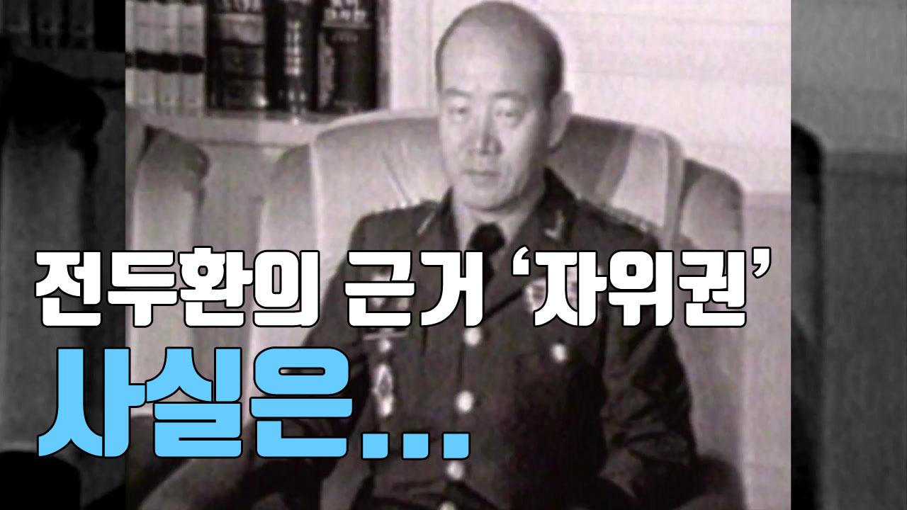 [자막뉴스] 5·18 비공개 문건 첫 입수...자위권발동 전 발포 명령