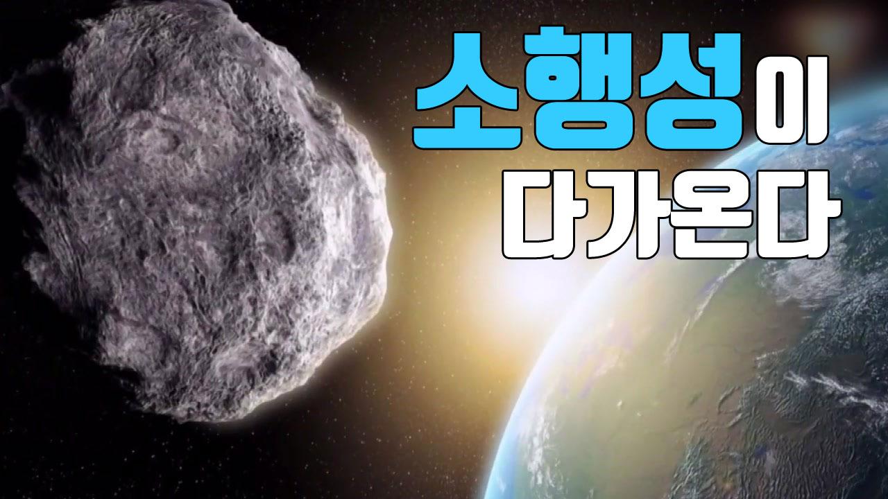 [자막뉴스] 오늘, 집채만 한 소행성이 지구를 스쳐 간다