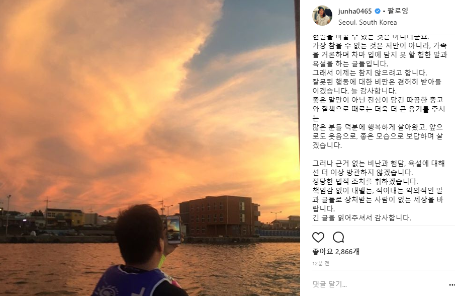 """'악플러 고소' 정준하, 직접 밝힌 심경 """"정당한 법적 조치 하겠다"""""""