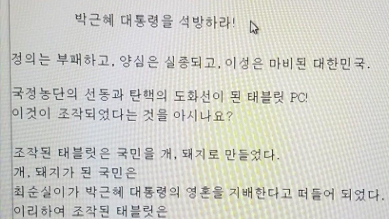법원 공무원 '국민 비하' 게시글 논란