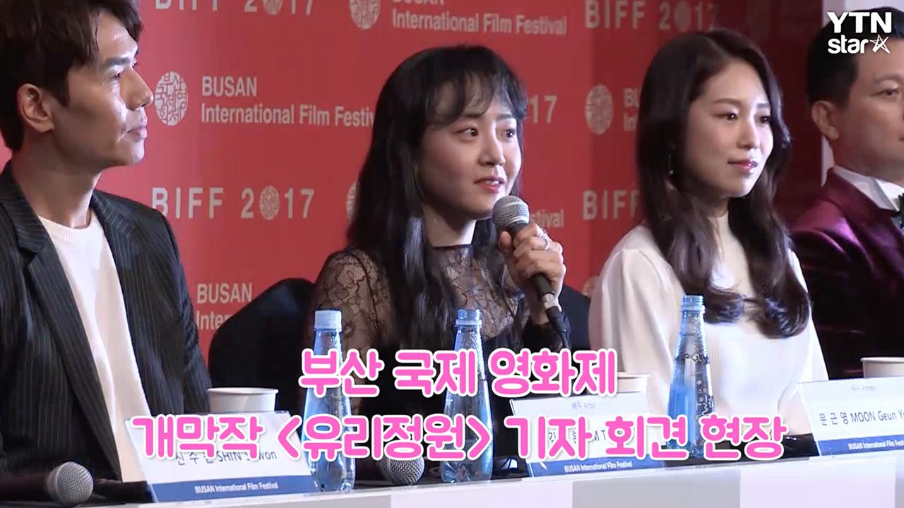 """부국제 강수연 집행위원장 """"영화제의 주인은 관객!"""""""