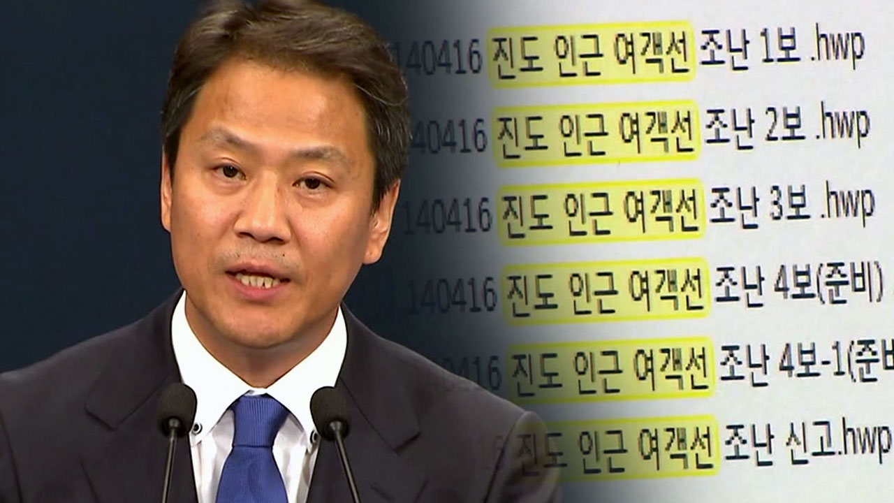 """""""세월호 첫 보고시점 조작...가장 참담한 국정농단"""""""
