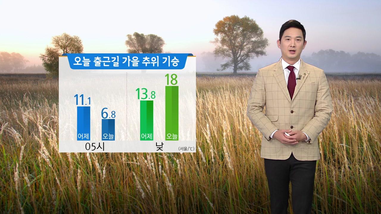 [날씨] 오늘 출근길 올가을 들어 가장 추워...낮부터 추위 풀려
