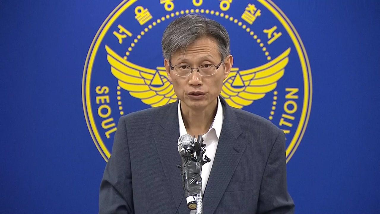 [브리핑] 경찰, 이영학 사건 최종수사결과 발표