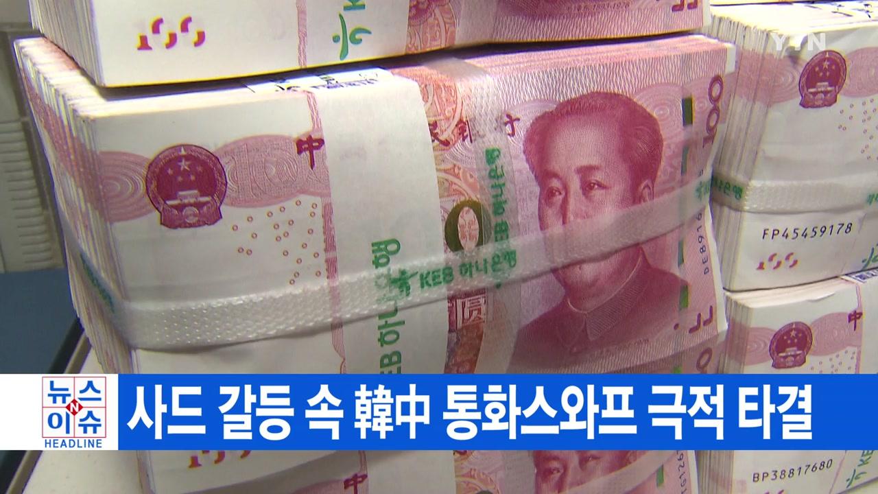 [YTN 실시간뉴스] 사드 갈등 속 韓中 통화스와프 극적 타결