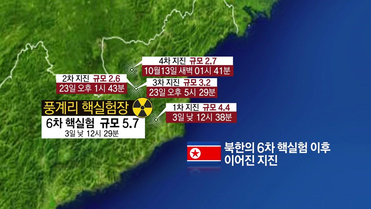 [취재N팩트] 北 심상치 않은 지진...6차 핵실험 이후 벌써 4번째