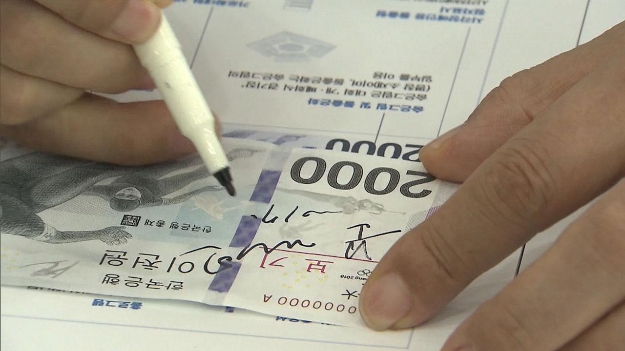 문재인 대통령, 평창올림픽 기념 은행권에 서명