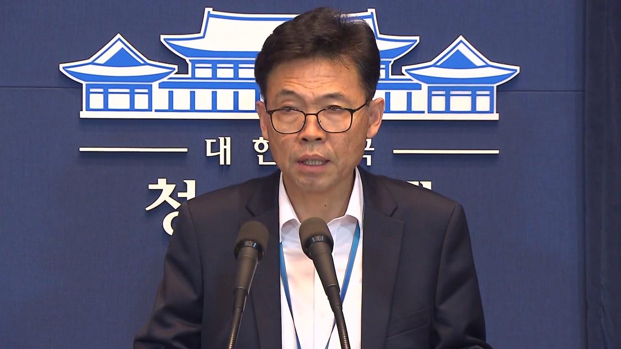 """靑 """"한미 FTA 이면 합의 주장 매우 유감"""""""