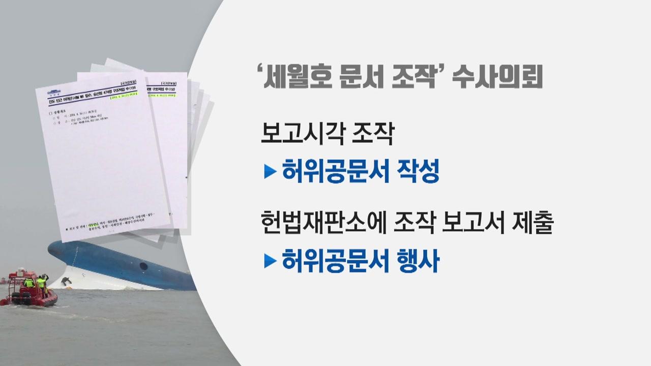靑, '세월호 보고 시간·훈령' 조작 검찰에 수사 의뢰