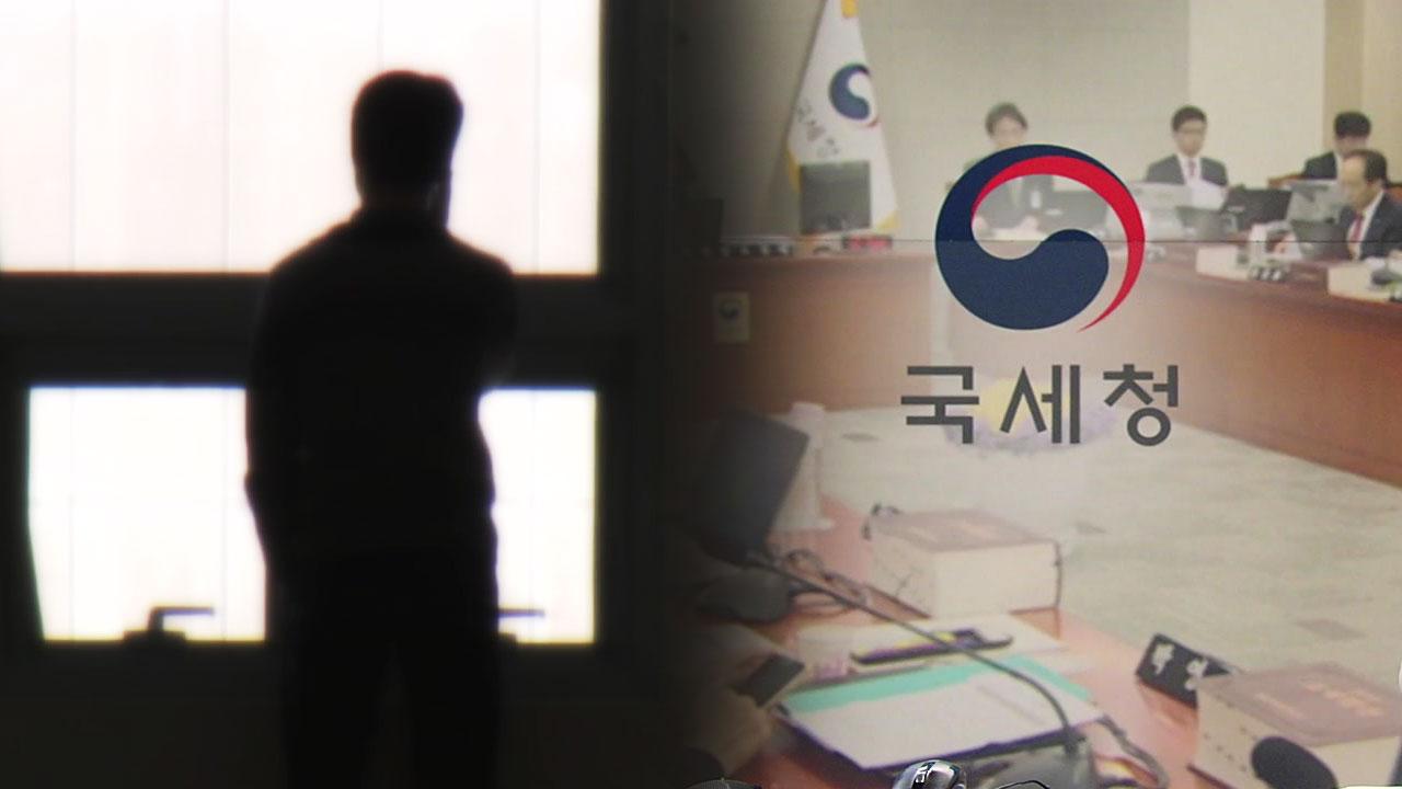 """세무조사 압박 뒤 """"돈 달라""""...국세청 비리 백태"""