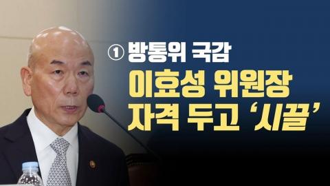 국감 이틀째,  '적폐 vs 신적폐' 정치권 공방 치열