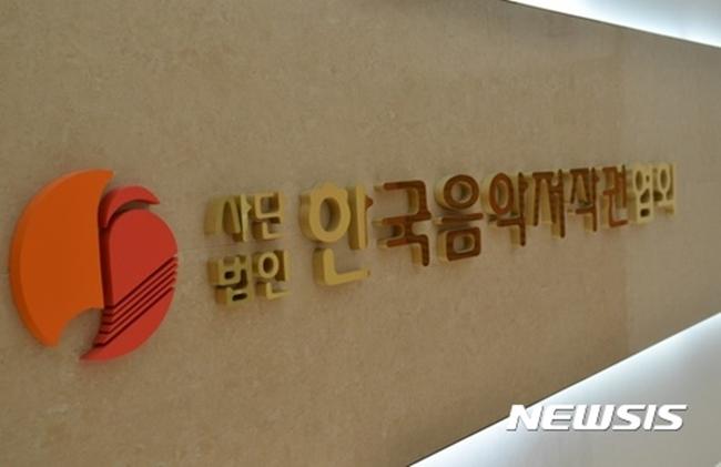 """한음저협, '미분배 저작권료' 작가들에 공식사과 """"사태 해결 최선"""""""