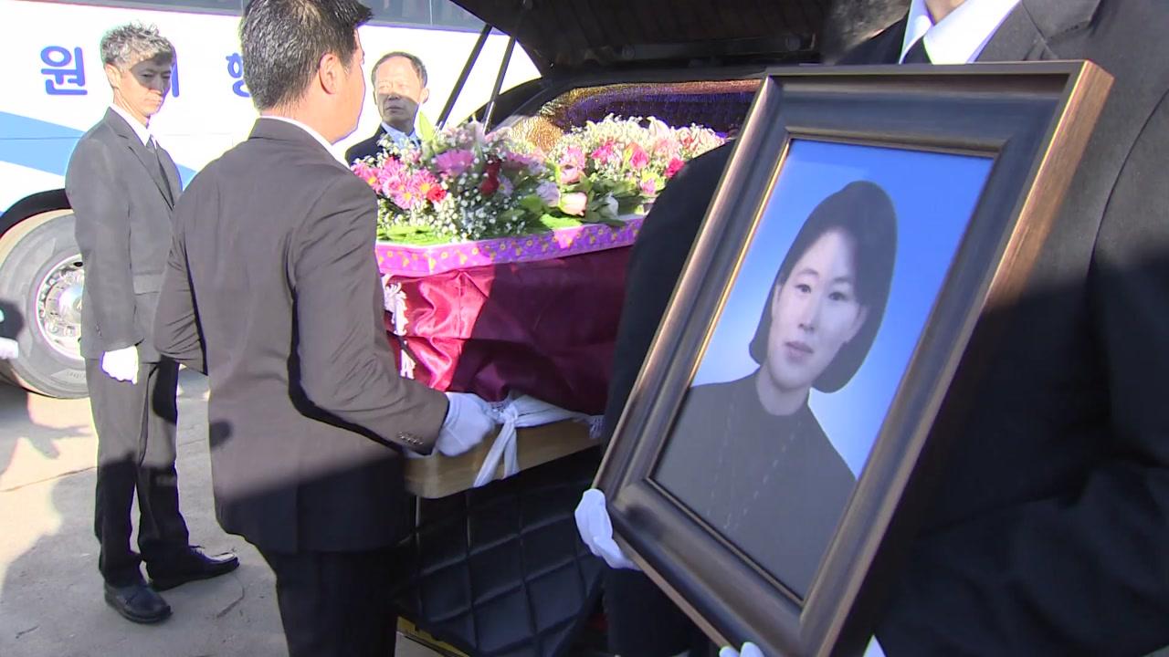 세월호 미수습자 이영숙씨 3년 만에 장례