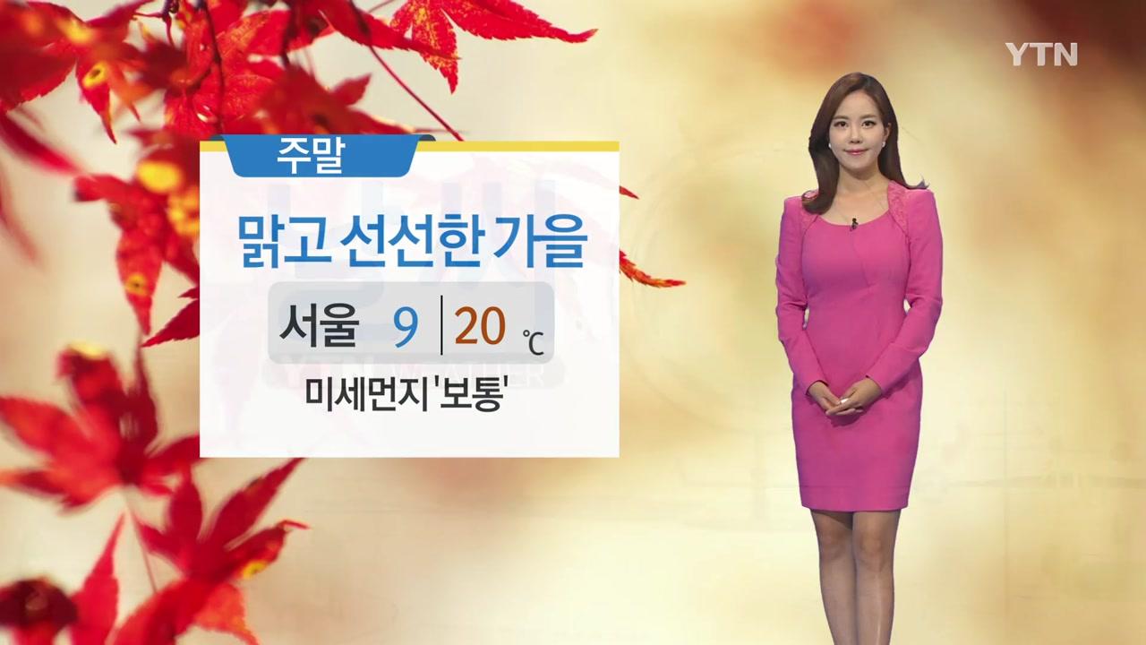 [날씨] 주말 맑고 선선한 가을...미세먼지 보통