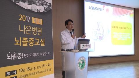 인천나은병원, 제1회 뇌졸중 교실 개최