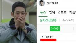 """배우 정해인, '실검 1위'하자 SNS에 남긴 글 """"세상에.."""""""