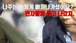 [자막뉴스] 살인미수 정신질환자, 79일 만에 검거된 곳은...