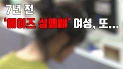[자막뉴스] 7년 전 '에이즈 성매매' 여성, 또...