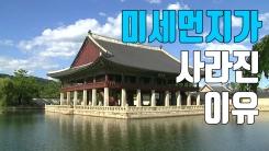 [자막뉴스] 미세먼지 걱정 없는 날씨 이어지는 이유