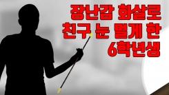 [자막뉴스] 장난감 화살로 친구 눈 멀게 한 6학년생