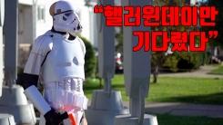 """[자막뉴스] """"핼러윈데이만 기다렸다"""" 어느 가족이 만든 로봇"""