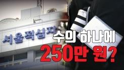 [자막뉴스] 수의값 10배 폭리...유족 울리는 적십자 장례식장