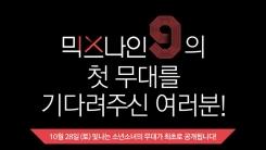 '믹스나인', 쇼케이스서 '나야나'·'픽미' 이을 대표곡 공개