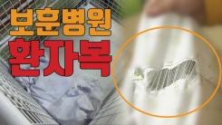 [자막뉴스] '구멍 나고 더럽고' 보훈병원 환자복 상태