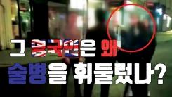 [자막뉴스] 英 한국인 유학생 폭행...증오 범죄 급증