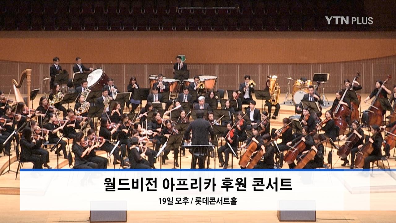 """""""아프리카 자립마을 후원"""" 월드비전 자선 콘서트 개최"""