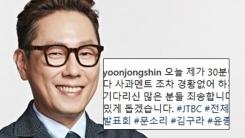 """'전체관람가' 윤종신 """"30분 지각 죄송, 경황없어 사과 못해"""""""